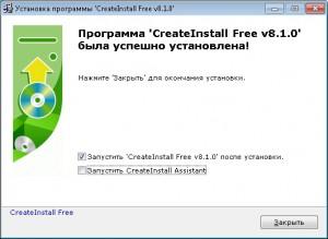 2017-12-25-11_55_58-ustanovka-programmy-createinstall-free-v8.1_.0_.jpg